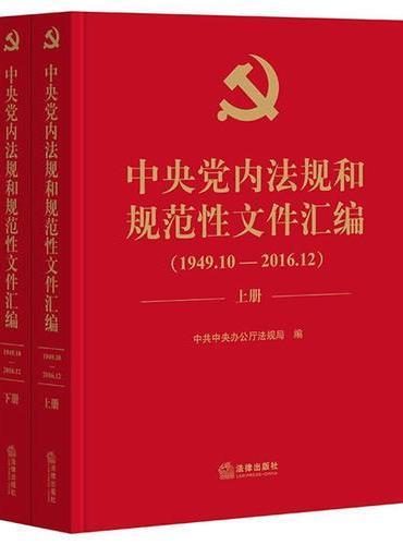 中央党内法规和规范性文件汇编(1949.10-2016.12)