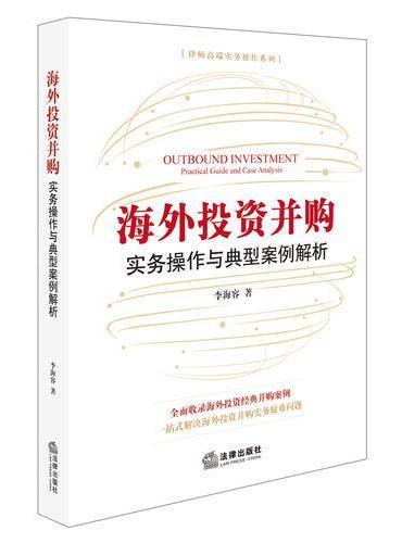 海外投资并购:实务操作与典型案例解析