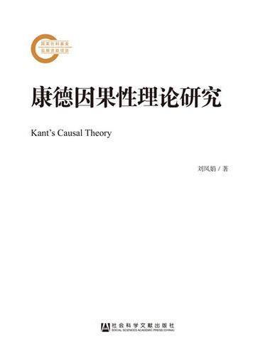 康德因果性理论研究
