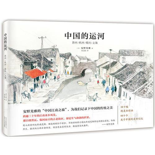 中国的运河 :苏州/杭州/绍兴/上海