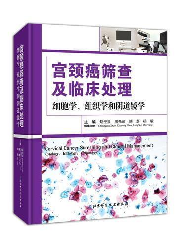 宫颈癌筛查及临床处理:细胞学、组织学和阴道镜学