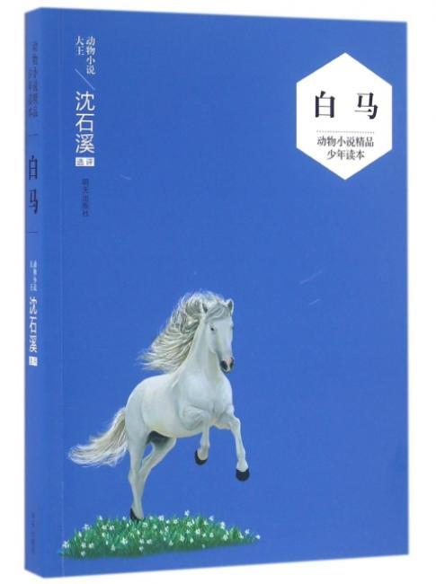 2016(沈石溪)动物小说精品少年读本——白马
