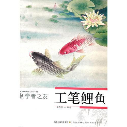 初学者之友-工笔鲤鱼