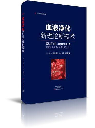 血液净化新理论新技术-名医世纪传媒
