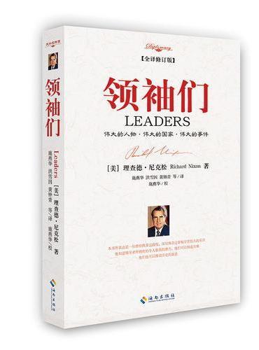 领袖们(2017全译修订版)