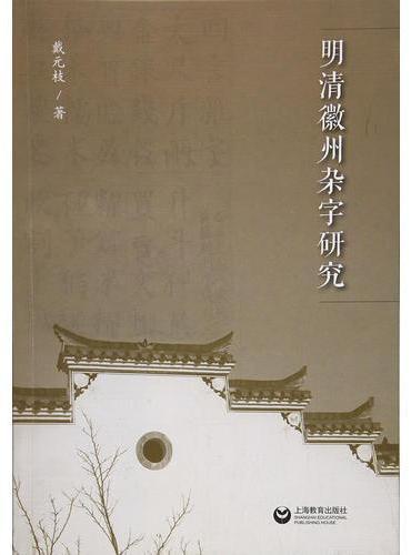 明清徽州杂字研究
