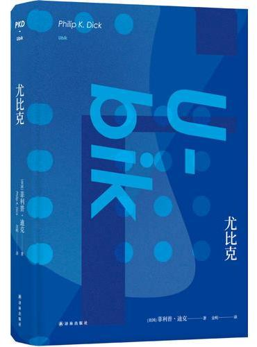 译林幻系列:尤比克