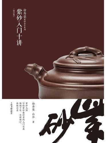 徐秀棠紫砂艺术著作集·紫砂入门十讲(修订版)