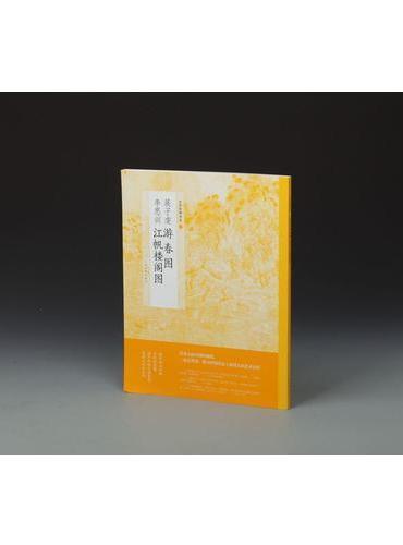 中国绘画名品·展子虔游春图 李思训江帆楼阁图