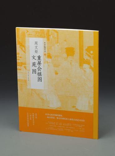 中国绘画名品·周文矩重屏会棋图 周文矩文苑图