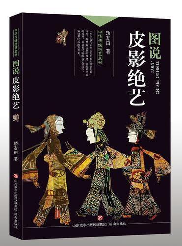 中华传统绝艺丛书:图说皮影绝艺