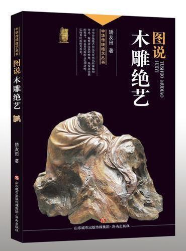 中华传统绝艺丛书:图说木雕绝艺