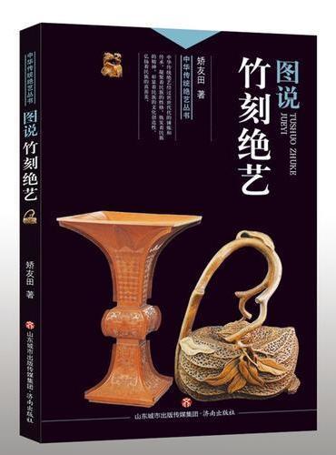 中华传统绝艺丛书:图说竹刻绝艺