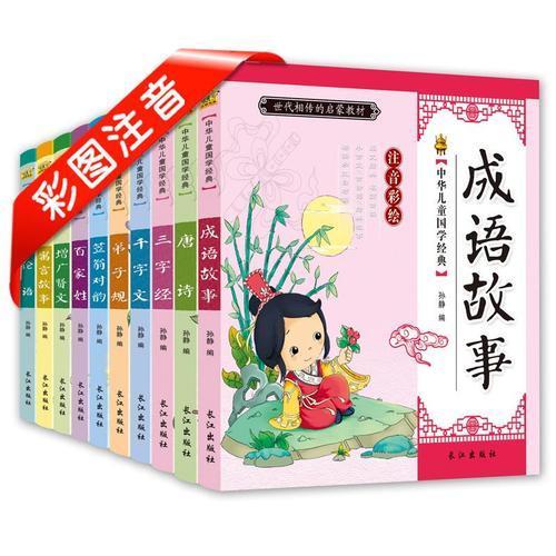 中华儿童国学经典(彩图注音)(10册)