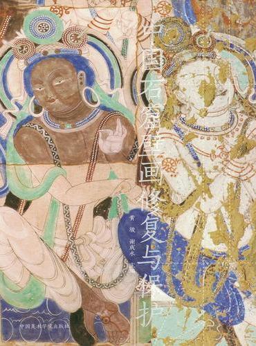 中国石窟壁画修复与保护