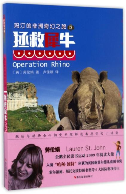 玛汀的非洲奇幻之旅5:拯救犀牛(影像青少版)