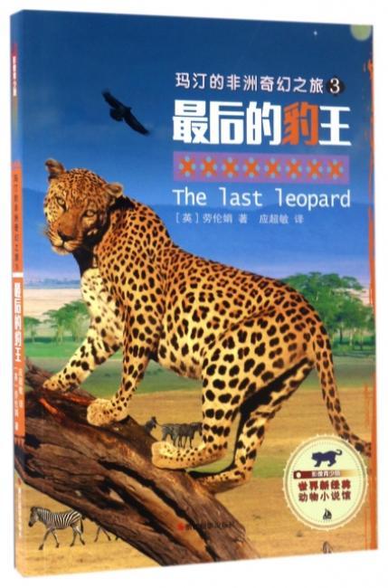 玛汀的非洲奇幻之旅3:最后的豹王(影像青少版)