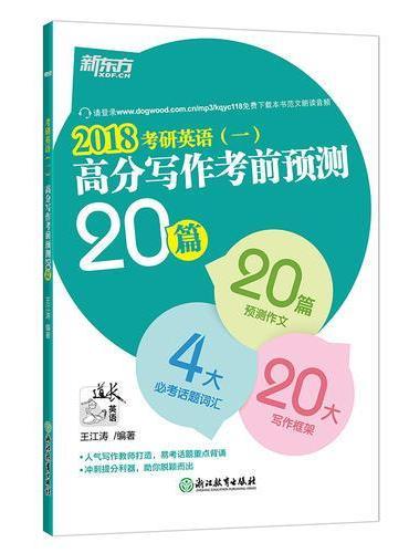 新东方 (2018)考研英语(一)高分写作考前预测20篇