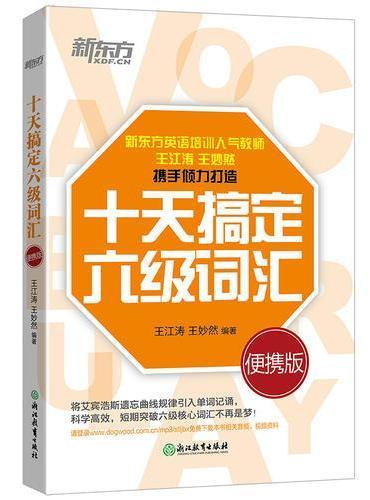新东方 十天搞定六级词汇:便携版