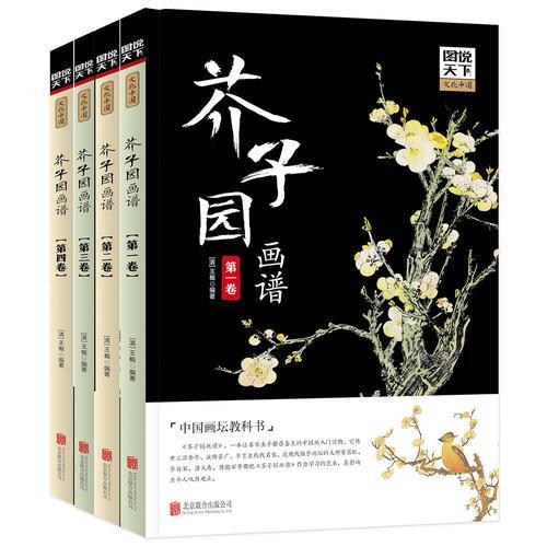 芥子园画谱 套装全四卷