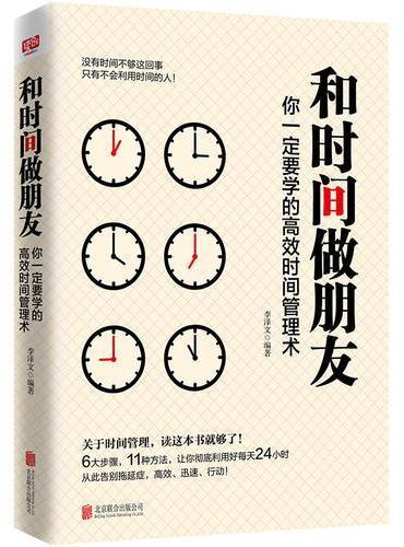 和时间做朋友:你一定要学的高效时间管理术(没有时间不够这回事,只有不会利用时间的人!关于时间管理,6大步骤,11种方法,让你彻底利用好每天24小时)