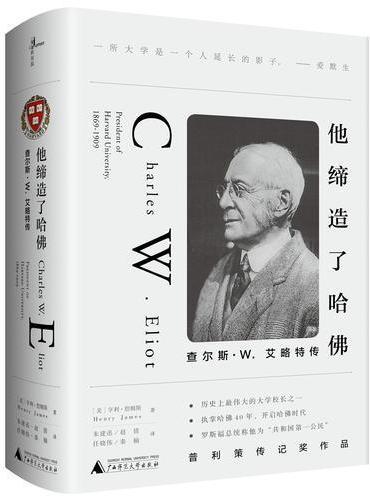 他缔造了哈佛:查尔斯·W.艾略特传