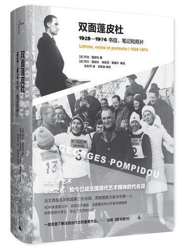 双面蓬皮杜:1928—1974书信、笔记和照片