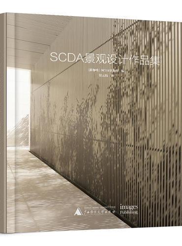 SCDA景观设计作品集