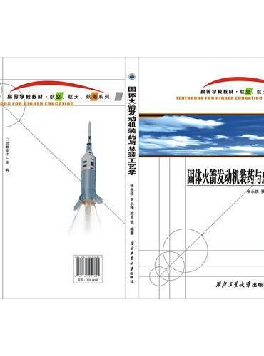 固体火箭发动机装药与总装工艺学