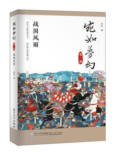 """宛如梦幻:战国风雨/""""宛如梦幻""""三部曲"""