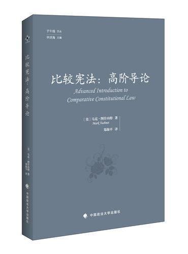 比较宪法:高阶导论(子午线文丛)