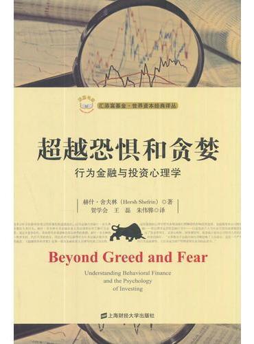 超越恐惧和贪婪
