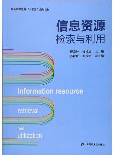 信息资源检索与利用