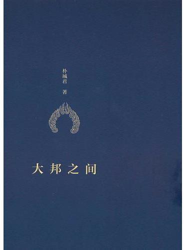 大邦之间:妙香国的观世音图像志