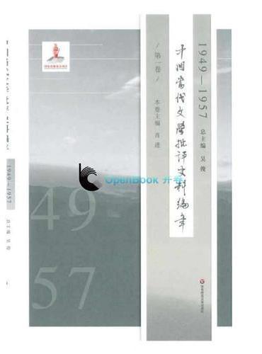 中国当代文学批评史料编年·第一卷:1949—1957
