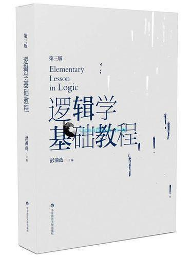 逻辑学基础教程(第三版)