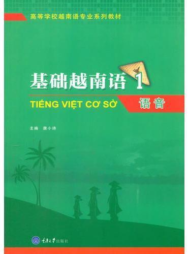 基础越南语1--语音