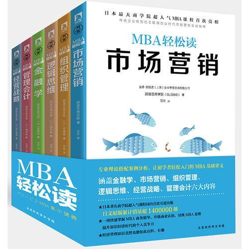MBA轻松读:管理会计+经营战略+逻辑思维+市场营销+组织管理+金融学(套装共6册)