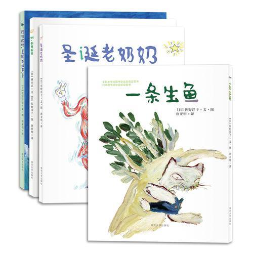 佐野洋子经典绘本(一套4本)