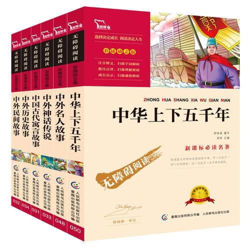 古今中外经典故事套装 共6册 中华上下五千年 中国古代寓言 中外名人故事 神话传说 历史故事 民间故事