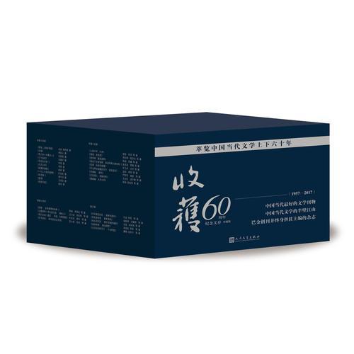 《收获》60周年纪念文存:珍藏版(套装共29卷)