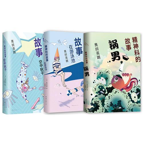 奥田英朗:精神科的故事系列(全3册)