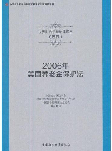 2006年美国养老金保护法