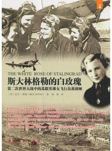 斯大林格勒的白玫瑰:第二次世界大战中的苏联英雄女飞行员莉莉娅