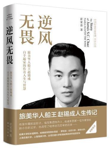 逆风无畏(旅美华人船王赵锡成人生传记,真实呈现白手起家的传奇人生与智慧)