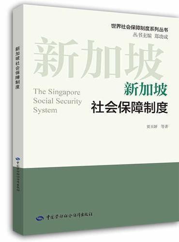 新加坡社会保障制度