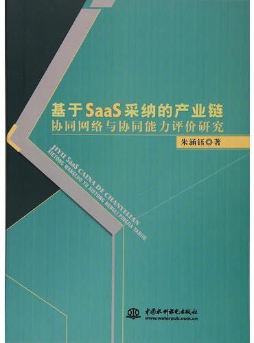 基与SaaS采纳的产业链协同网络与协同能力评价研究