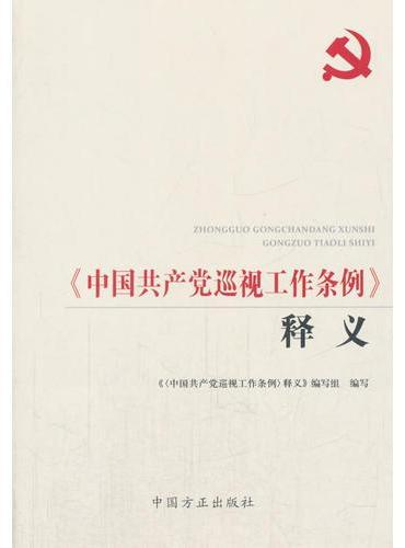《中国共产党巡视工作条例》释义