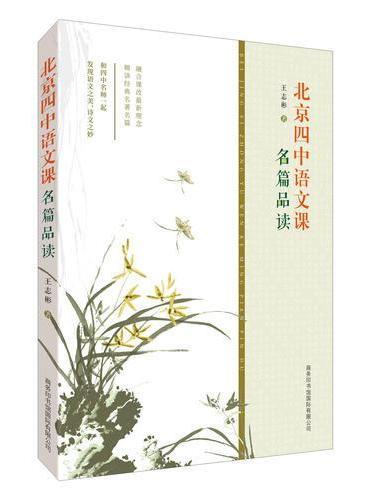 北京四中语文课:名篇品读