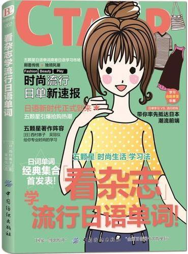 看杂志学流行日语单词